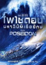 POSEIDON   