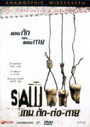 SAW III  .... 3